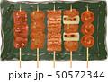 焼き鳥 和食 串焼きのイラスト 50572344