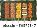 焼き鳥 和食 串焼きのイラスト 50572347