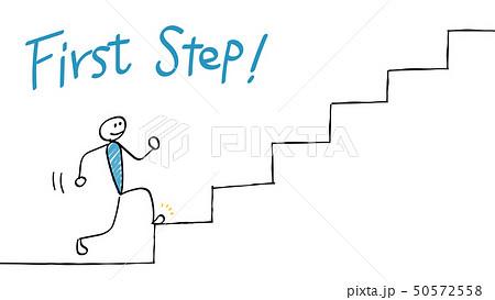 はじめの一歩 階段 50572558