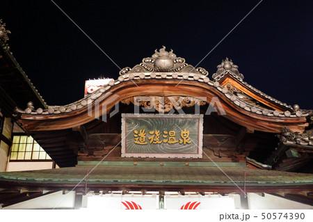 道後温泉 愛媛県 松山市 本館 50574390