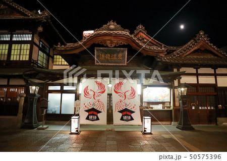 道後温泉 愛媛県 松山市 本館 50575396