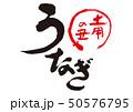 うなぎ 筆文字 50576795
