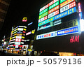 台湾夜景 50579136