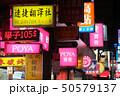台湾夜景 50579137
