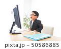 ビジネス 仕事 ビジネスマンの写真 50586885