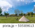 【キャンプ】ワンポールテント アウトドアイメージ 50589613