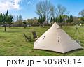 【キャンプ】ワンポールテント アウトドアイメージ 50589614