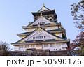 城 日本 建物の写真 50590176