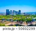 大阪城と大阪ビジネスパーク 50602299