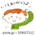 ありがとう お礼 メッセージのイラスト 50607312