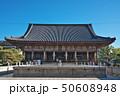 四天王寺 六時礼讃堂 寺院の写真 50608948