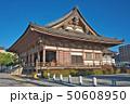 四天王寺 六時礼讃堂 寺院の写真 50608950