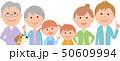 六人家族 正面 上半身 50609994