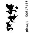 おせち 筆文字 正月料理のイラスト 50617136