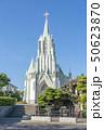 平戸ザビエル記念教会 50623870
