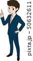 ビジネスマン 会社員 サラリーマンのイラスト 50632611