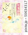 年賀状 2020 令和2年 子年 初日の出 鶴 50634317