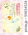 年賀状 2020 令和2年 子年 鶴亀 50634526