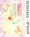 年賀状 2020 令和2年 子年 ネズミの親子 富士山 50634636