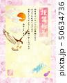 年賀状 2020 令和2年 子年 一富士二鷹三茄子 50634736