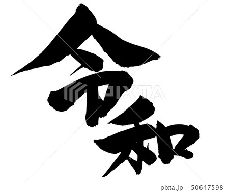 筆文字 令和 Reiwa  年賀2020 墨 イラスト 50647598