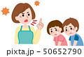 子供 叱る 怒るのイラスト 50652790