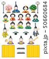 雛人形 50660684