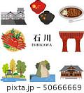 石川県 旅行 50666669