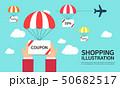 쿠폰 할인 할인쿠폰 낙하산 비행기 쇼핑 일러스트 배경 50682517