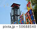 両国国技館(大相撲) 50688540