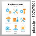 エンジニア 技術者 技師のイラスト 50707504