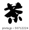 茶 筆文字 書道のイラスト 50712224