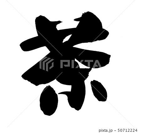 筆文字 茶 tea  墨 イラスト 50712224