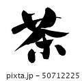 茶 筆文字 書道のイラスト 50712225