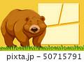 褐色 くま クマのイラスト 50715791