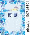 紫陽花 あじさい 花のイラスト 50716604