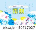 雨の日の割引イラスト 50717027