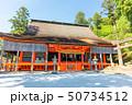 英彦山神宮 神宮 新緑の写真 50734512