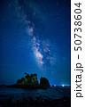 南伊豆の大瀬の奇岩、蓑掛島の天の川 50738604