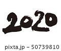 2020 筆文字 習字のイラスト 50739810