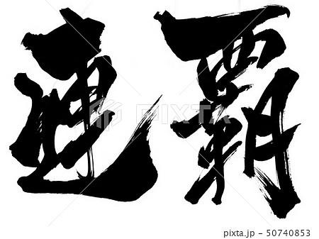 連覇 ・・・文字のイラスト素材 [50740853] - PIXTA