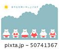 暑中見舞い 太陽と入道雲 しろくま イラスト 50741367
