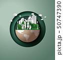 エコ クラフト 工芸のイラスト 50747390