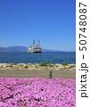 琵琶湖 観光 外輪船 2019( 大津湖岸なぎさ公園 ) 50748087