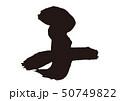 子 筆文字 干支のイラスト 50749822