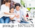 家族(スマホ) 50751175