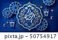 Ramadan calligraphy with arabesque 50754917