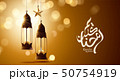 Ramadan Kareem calligraphy 50754919