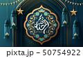 Ramadan calligraphy with fanoos 50754922