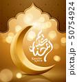 Ramadan Kareem calligraphy 50754924